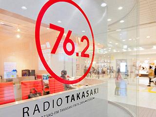 ラジオ高崎が新しくなった! - 高...