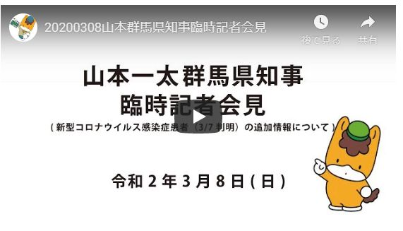 県 感染 群馬 コロナ ウイルス